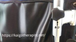 車椅子のヘッドレストの高さ調整ネジの写真