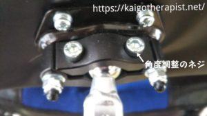車椅子のヘッドレストの角度調整のネジ